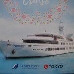 東京湾シンフォニーでランチクルーズしました
