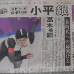 茅野市出身、最速の女王小平奈緒さん!頑張れ!