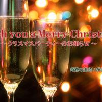 クリスマスパーティー開催のお知らせ