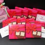 2月14日までチョコをプレゼント!!